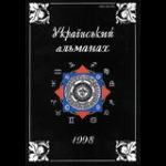 almanach_98