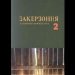 zakerzonia2