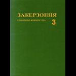 zakerzonia3