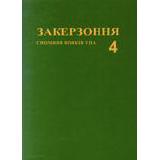zakerzonia_4