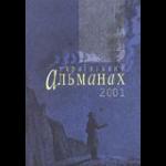 almanach_2001