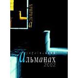 almanach_2002