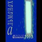 almanach_2003