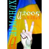 almanach_2005