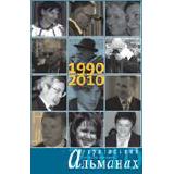 almanach_2010