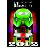almanach_2012