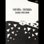 pl_ua_10