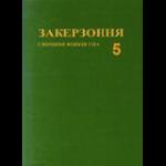 zakerzonia_5