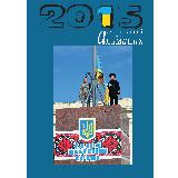 OKL_Almanach2015-01