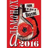 okladka-almanach2016